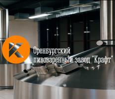 """Оренбургский  пивоваренный завод """"Крафт"""""""