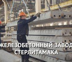 ЖБЗС – Железобетонный завод Стерлитамака