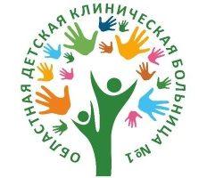 ОДКБ №1 – Областная детская клиническая больница № 1, г. Екатеринбург