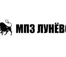 """ООО """"МПЗ Лунево"""" – переработка мясосырья и реализация мясной продукции глубокой заморозки"""